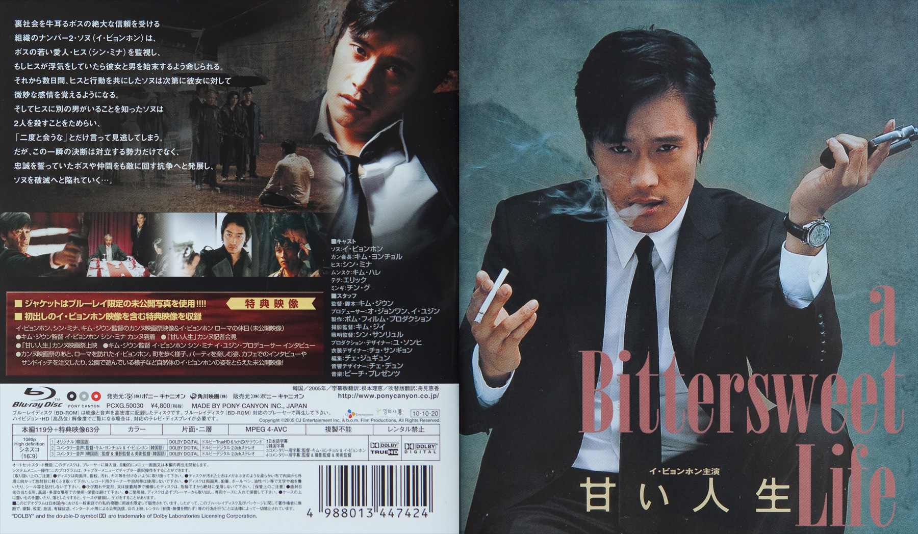 A Bittersweet Life Blu-ray Disc | AsianBlurayGuide.com