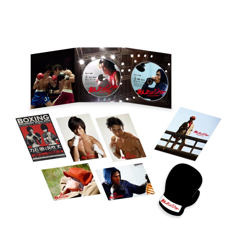 Ashita No Joe Live Action Premium Edition Blu Ray Disc