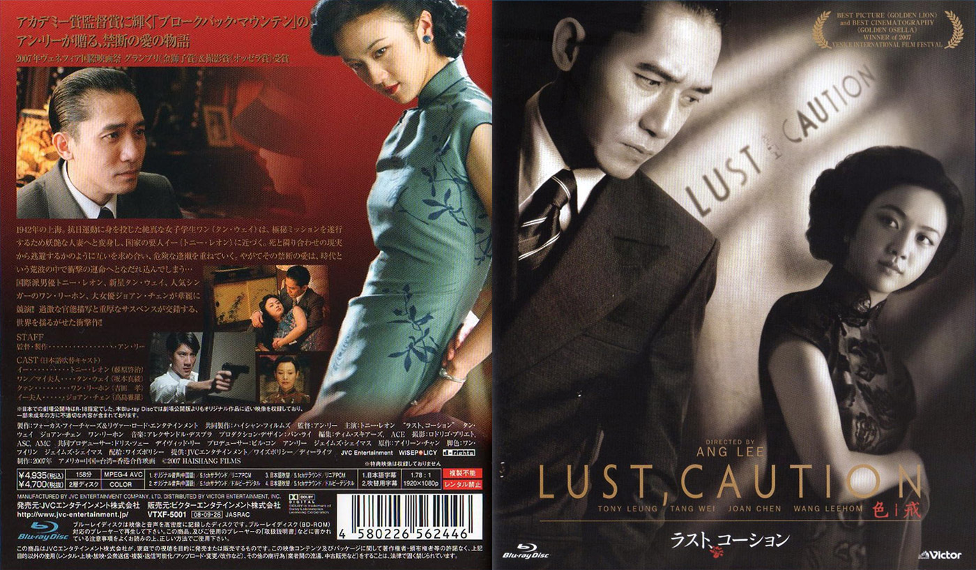Watch Lust Caution Online  Watch Free Movies Online in