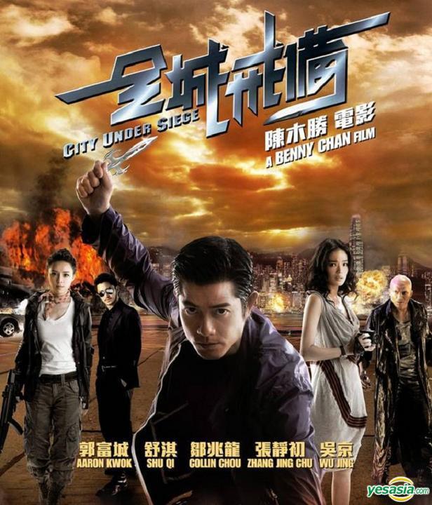 Oblężone miasto / City Under Siege (2010) PL.DVDRip.XviD-Zet