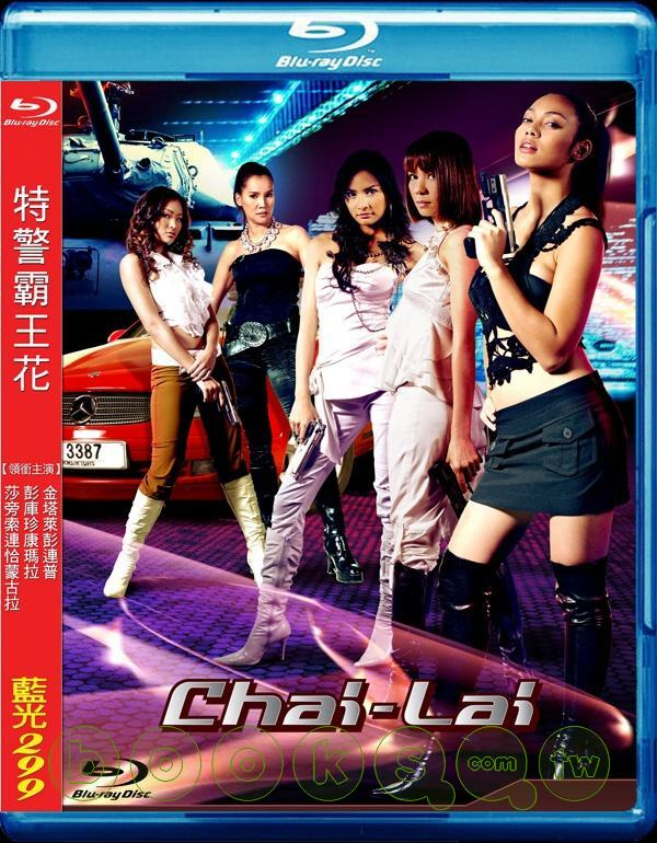 Chai Lai Angels Dangerous Flowers