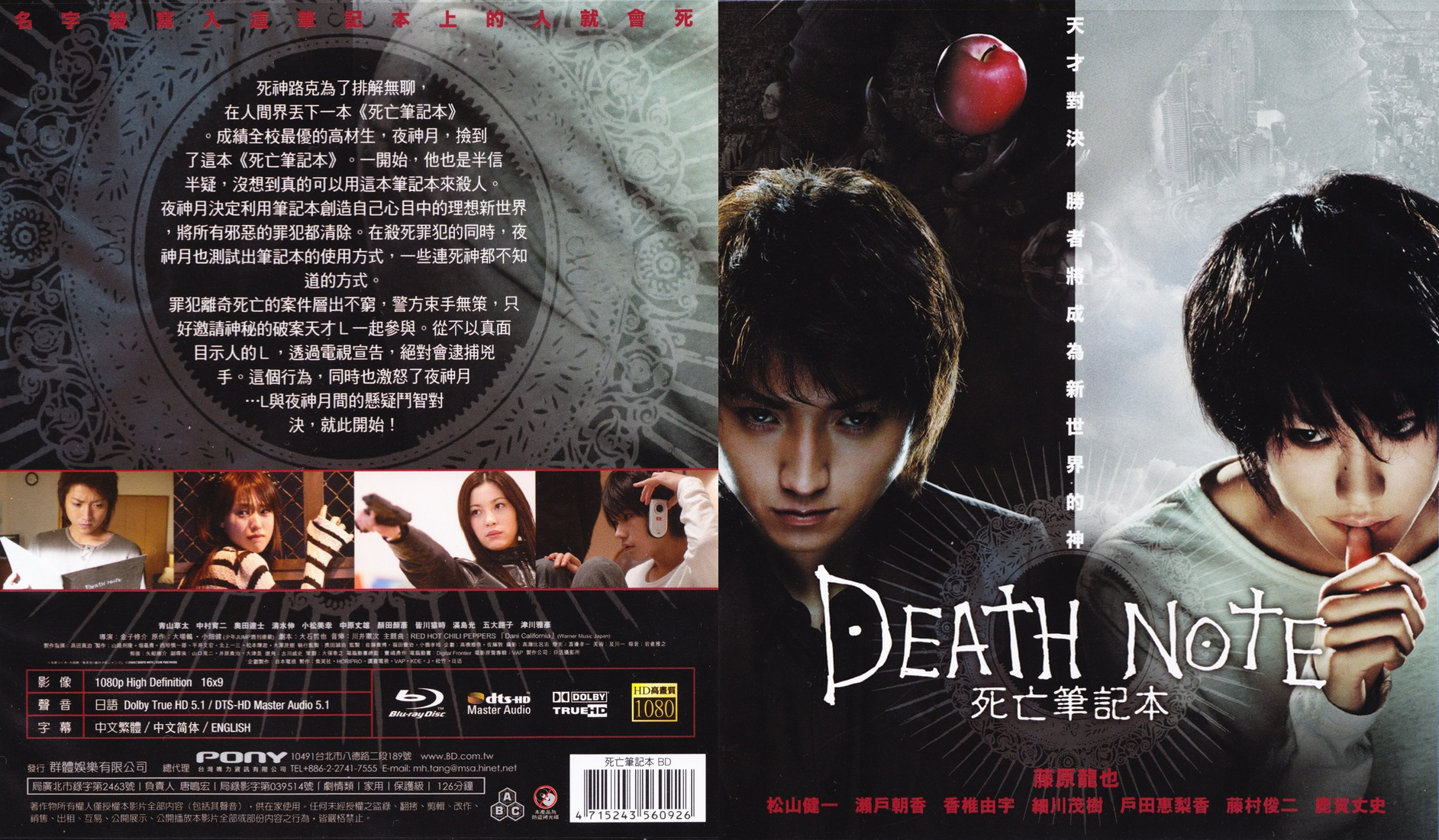 Death Note Blu-ray Disc | AsianBlurayGuide.com