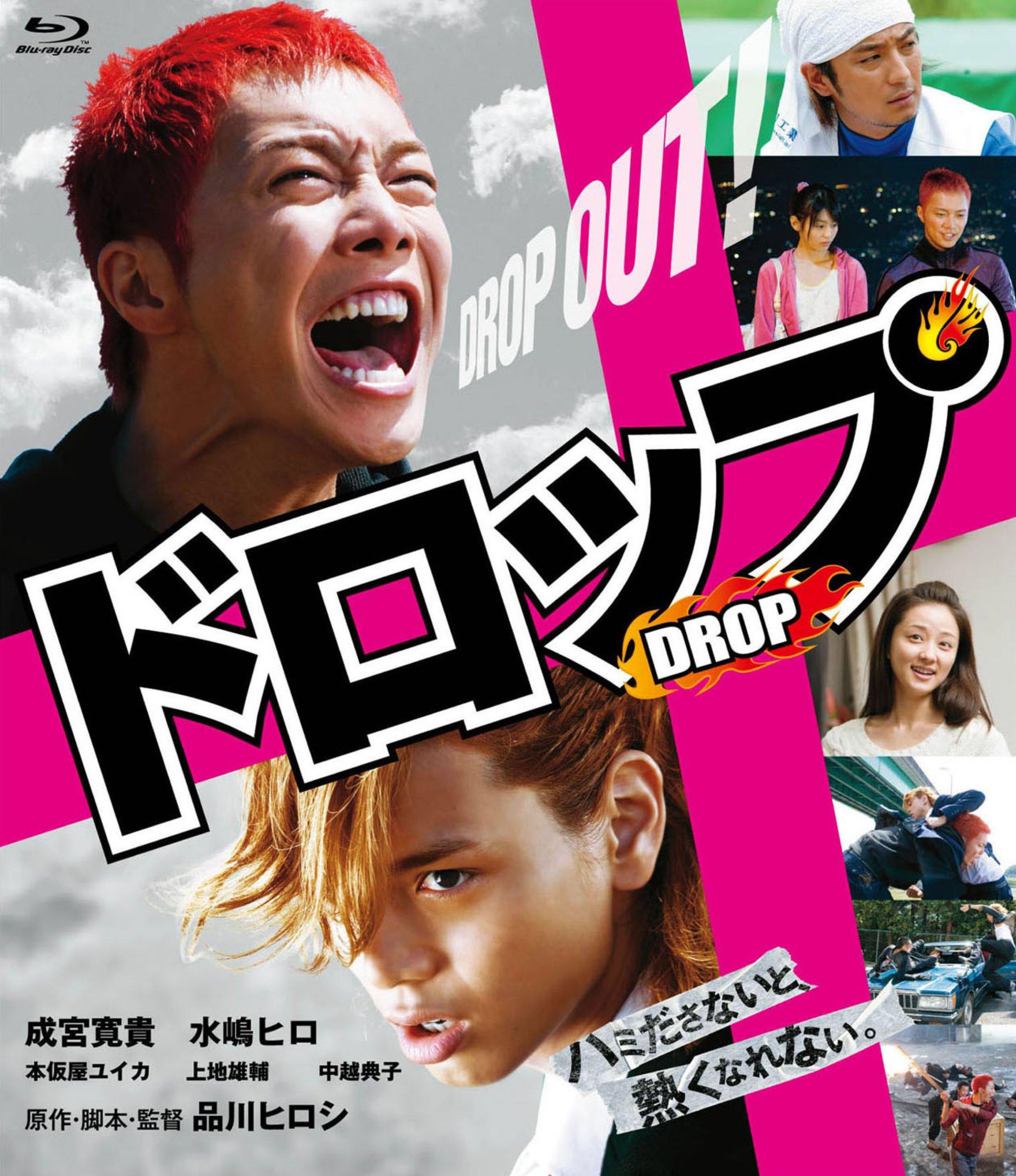 Drop / Doroppu / 2009 / Japonya / T�rk�e Altyaz�l� / Online Film �zle