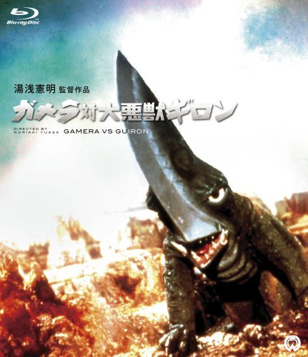 Gamera vs. Guiron movie