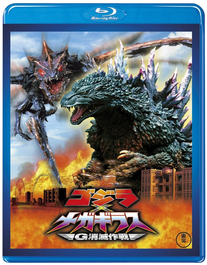 Godzilla X Megaguirus  The G Extermination CommandGodzilla 2000 Vs Megaguirus