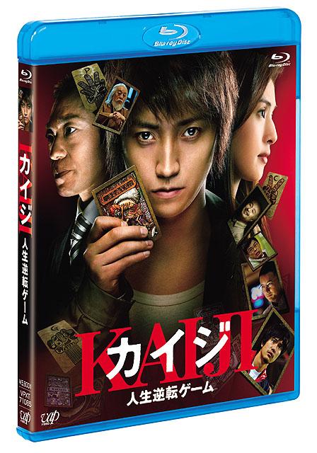 Download Kaiji 2 Movie Eng Sub