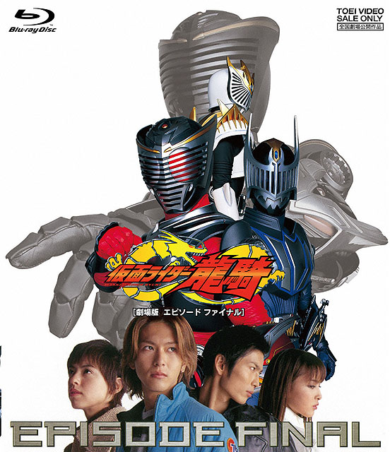 Kamen Raida Ryuki movie