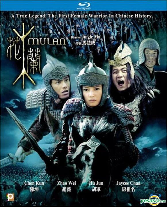 [MULTI] Mulan (2009) [MULTILANGUE] [Bluray 1080p]