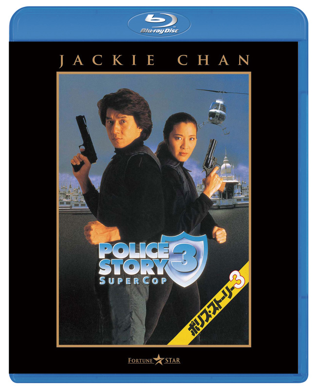 police story 3 supercop 1992 english