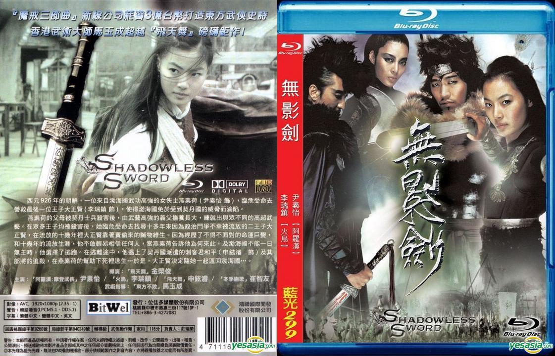 Меч без сянка / Shadowless Sword  / The Legend of the Shadowless Sword (2005) Cover_shadowless_sword_tw