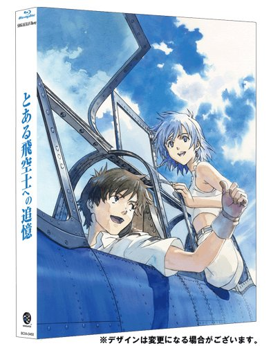 cover_toaru_hikushi_e_no_tsuioku_premium_jp.jpg