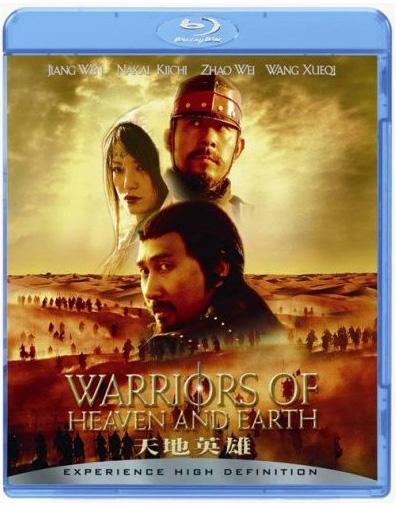 ���� ������ - Warriors Of Heaven And Earth