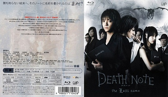 Death Note: The Last Name Blu-ray Disc | AsianBlurayGuide.com